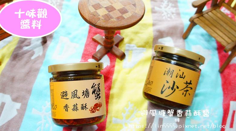 避風塘蟹香蒜酥醬1.jpg