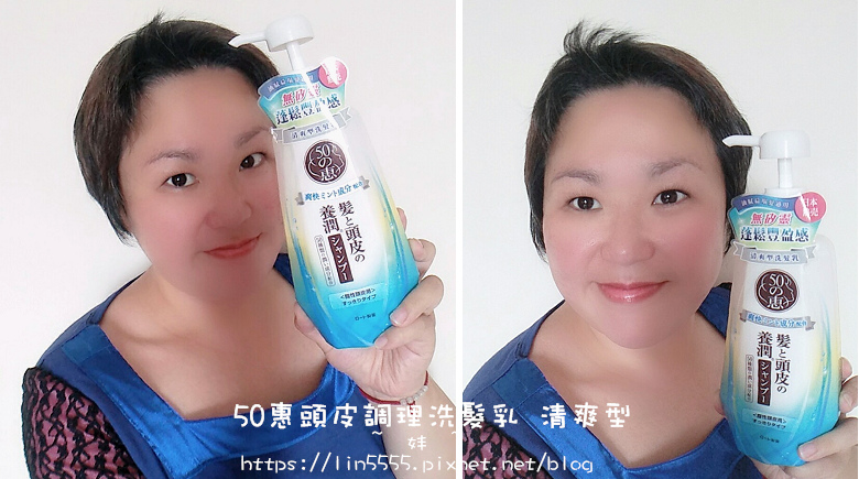 50惠頭皮調理洗髮乳清爽型7.jpg