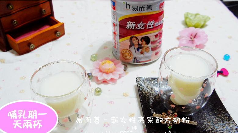 易而善–新女性亮采配方奶粉6.jpg