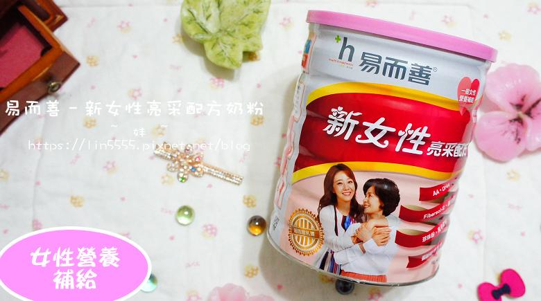 易而善–新女性亮采配方奶粉2.jpg