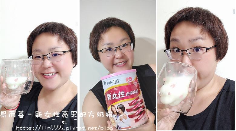 易而善–新女性亮采配方奶粉8.jpg