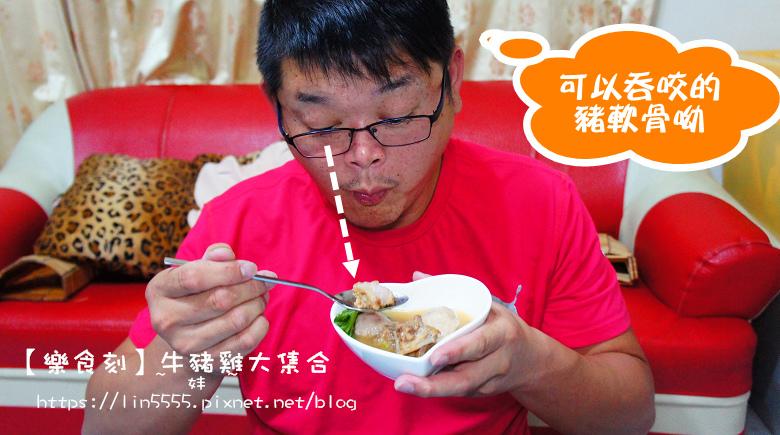 樂食刻牛豬雞大集合20.jpg