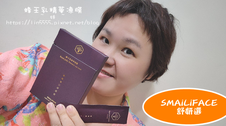 SMAiLiFACE舒妍選1.jpg