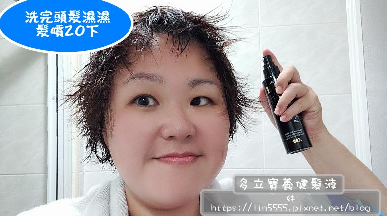 多立寶養健髮液5.jpg