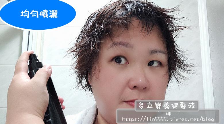 多立寶養健髮液6.jpg