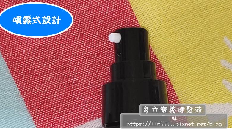 多立寶養健髮液4.jpg
