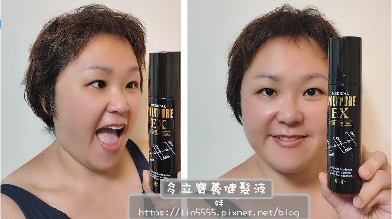 多立寶養健髮液8.jpg
