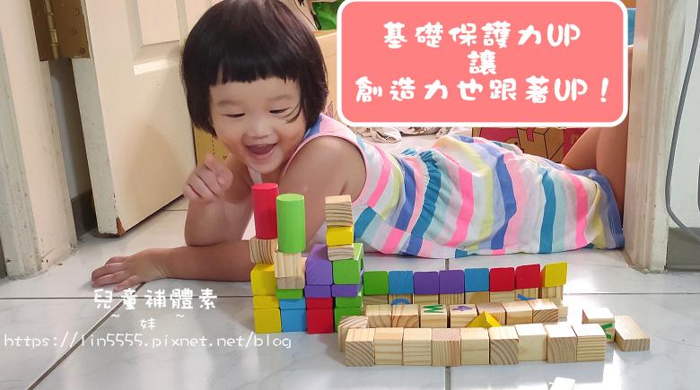 兒童補體素7.jpg