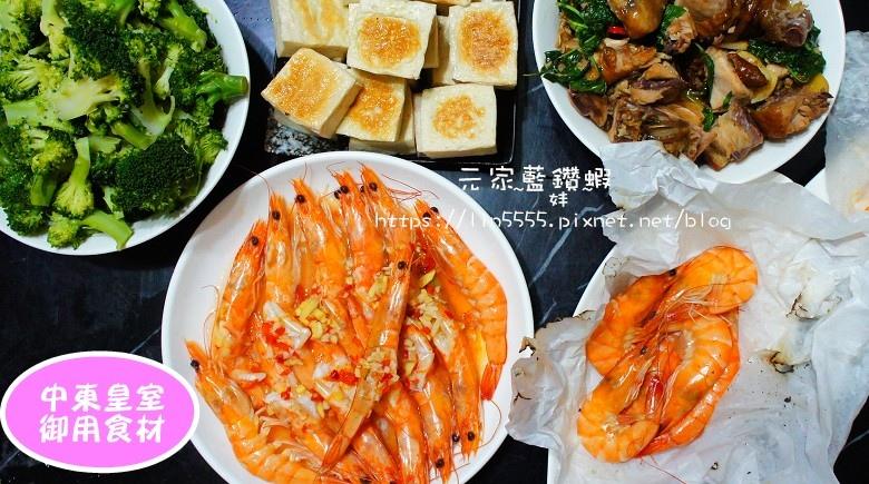 元家藍鑽蝦15.jpg