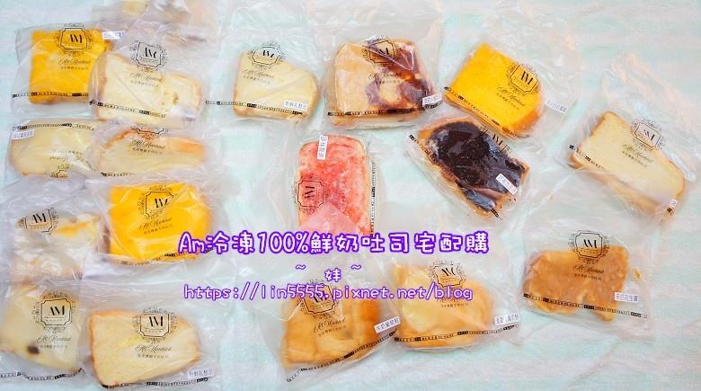 Am冷凍100%鮮奶吐司宅配購2.jpg