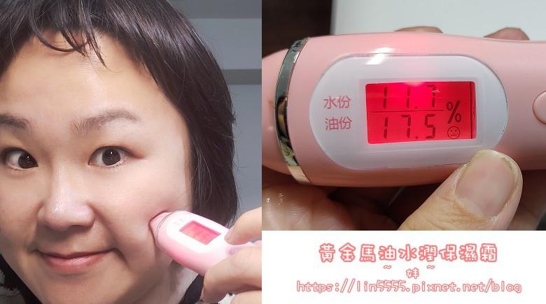 美爽爽MISASA-黃金馬油水潤保濕霜8.jpg