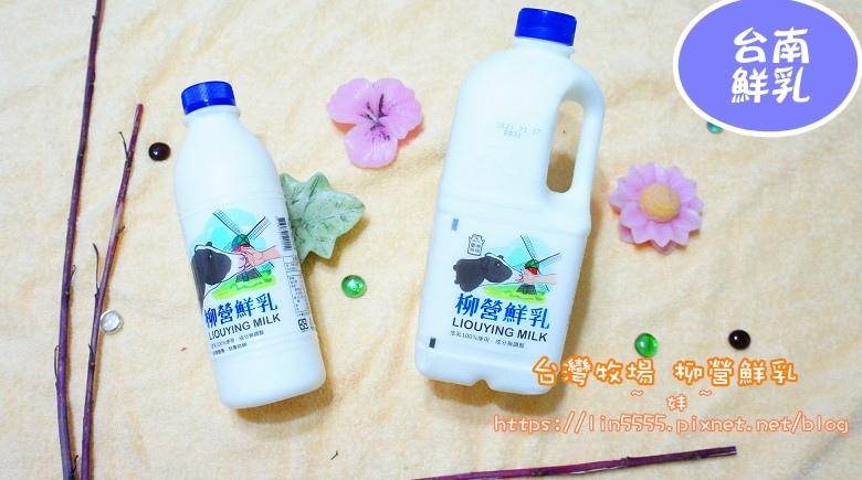 柳營鮮奶1.jpg