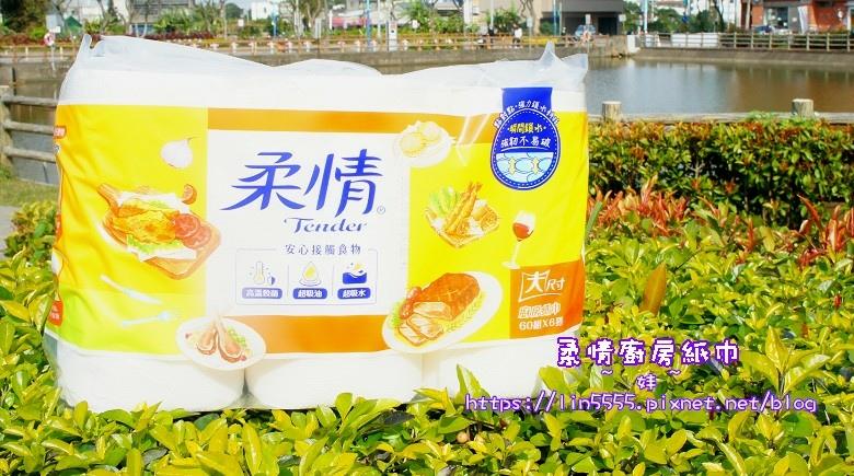 柔情廚房紙巾1.jpg