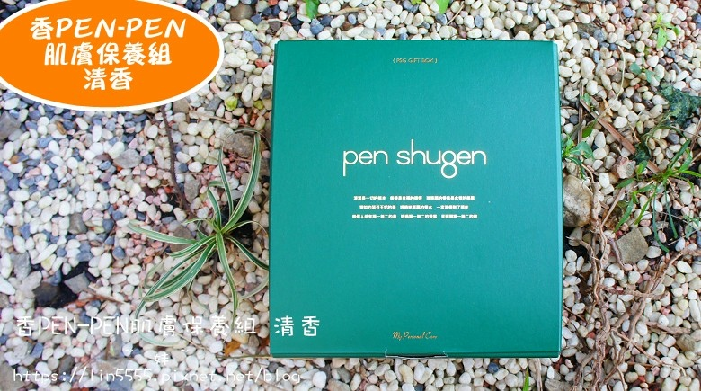 香PEN-PEN肌膚保養組1.jpg