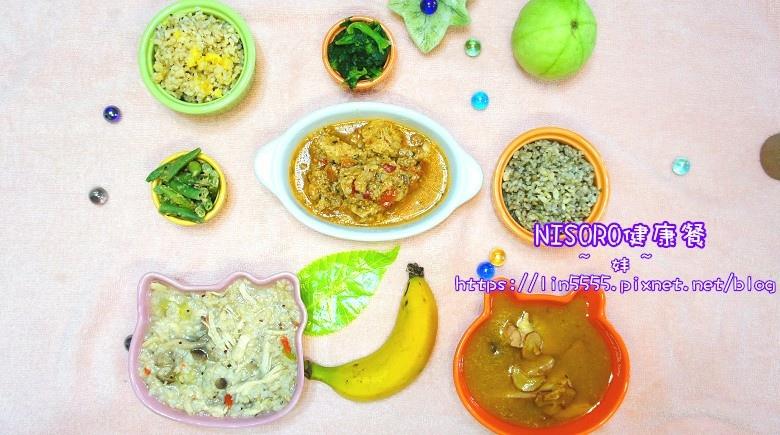 NISORO健康餐1.jpg