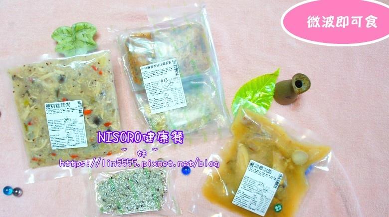 NISORO健康餐2.jpg