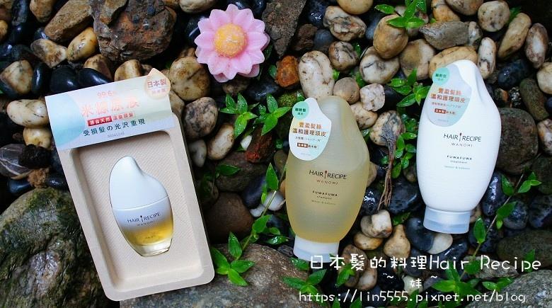 日本髮的料理Hair Recipe純米瓶洗護系列1.jpg