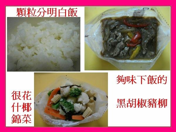 美味獨享餐AA.jpg