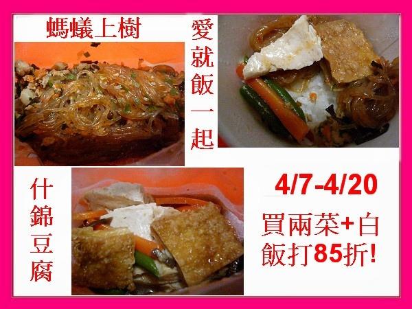 買兩菜一飯85折.jpg