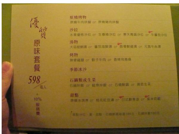 原燒的菜單.JPG