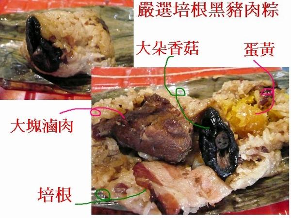 嚴選培根黑豬肉粽.jpg