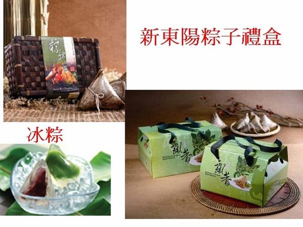 新東陽粽子禮盒.jpg