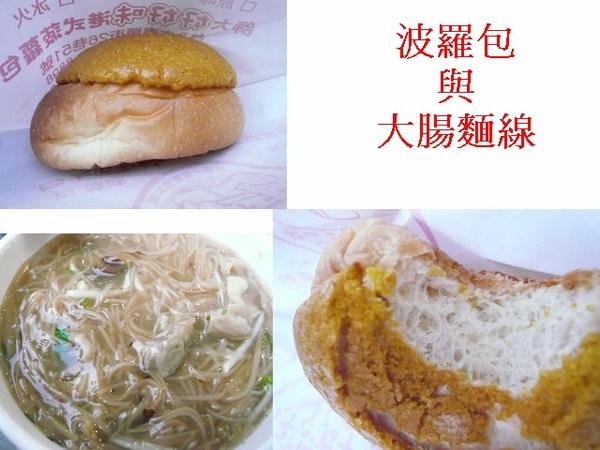 波羅包與大腸麵線.jpg
