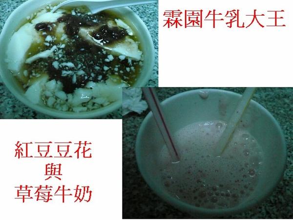 紅豆豆花與草莓牛奶.jpg