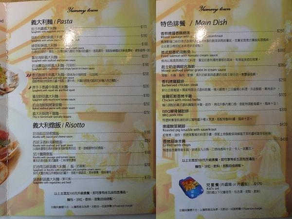 亞米小鎮 菜單.jpg