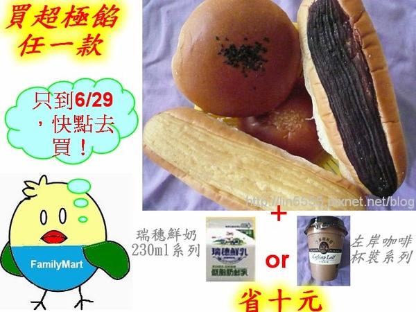 超極餡促銷介紹1.jpg
