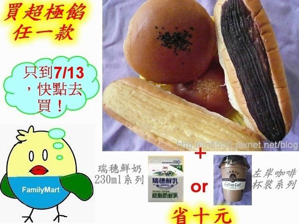 超極餡促銷介紹1a.jpg