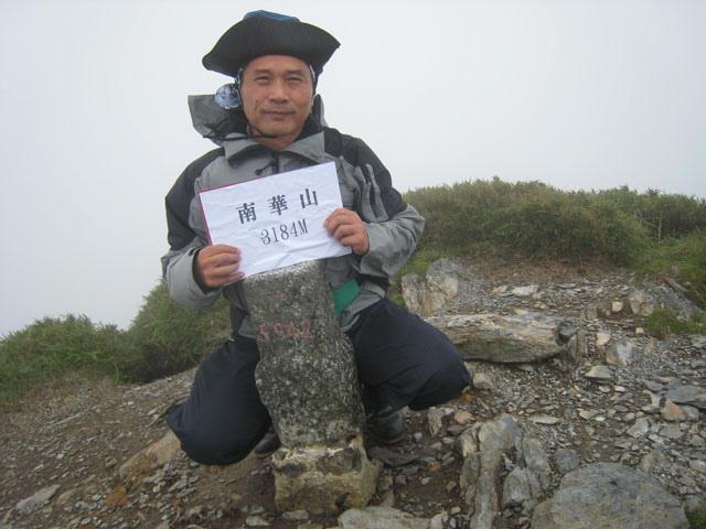 a41南華山.JPG