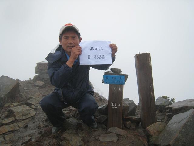 a55品田山登頂.JPG
