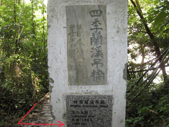 a15四季蘭吊橋.JPG