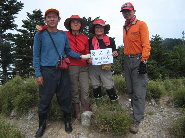 a41盤石山登頂.JPG