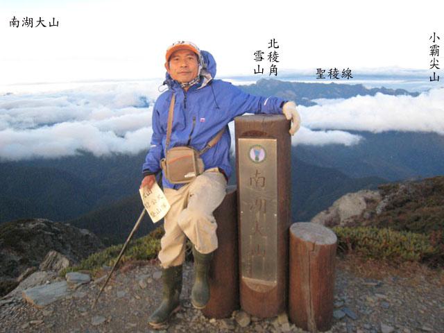 a41南湖大山登頂.jpg