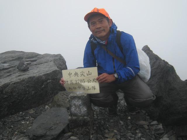 a11登頂中央尖山.JPG