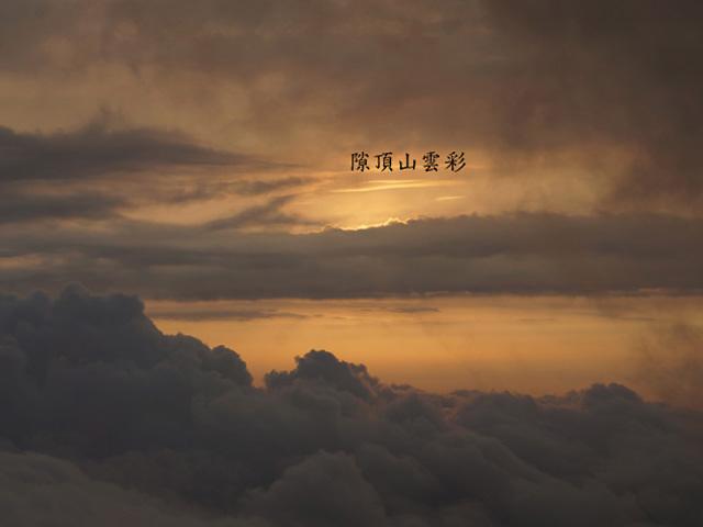 a05隙頂日落.JPG