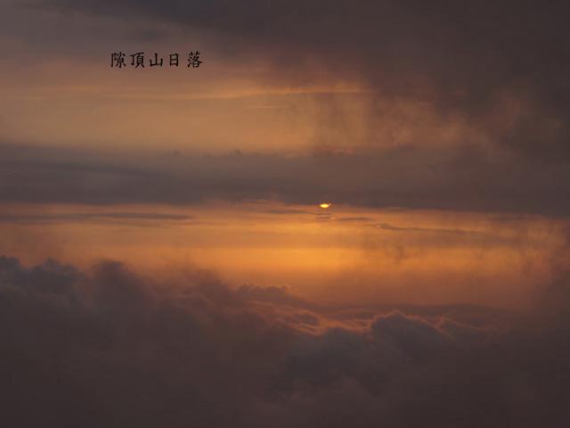 a06隙頂日落.JPG