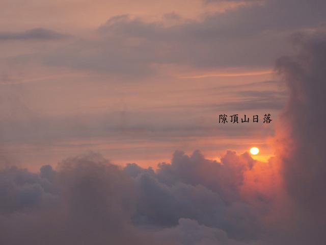 a07隙頂日落.JPG
