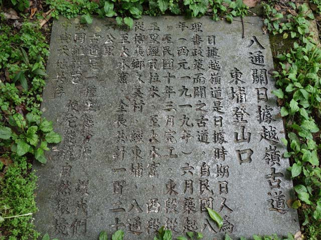 a64登山口石碑.JPG