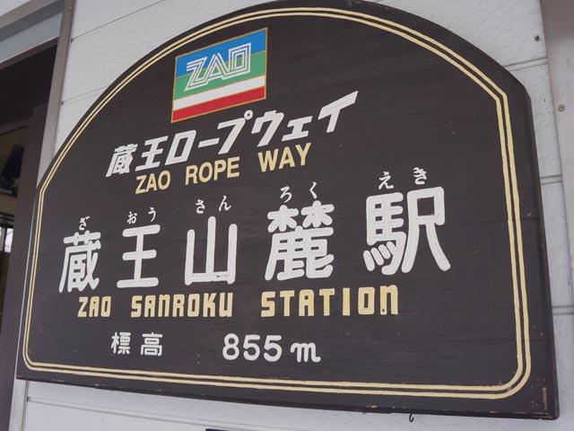 a19藏王山麓站.JPG