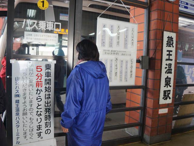a56藏王溫泉站.JPG