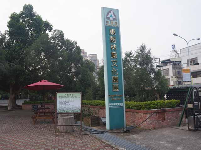 a12東勢林業文化園區.JPG