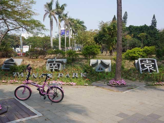 a06台南公園.JPG