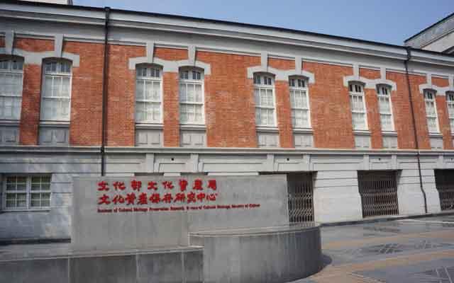 a41文化資產保存研究中心.JPG