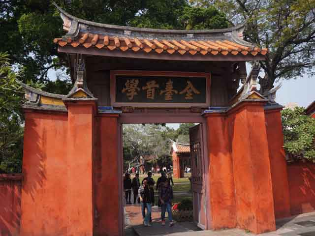 a44孔廟入口.JPG