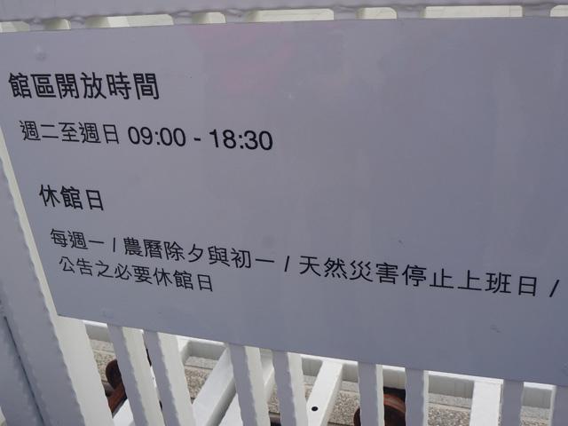 a24開館時刻表.JPG