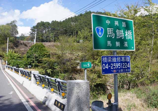 a58馬鰣橋
