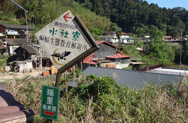 a22水社寮.JPG